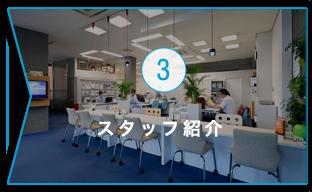 3 スタッフ紹介