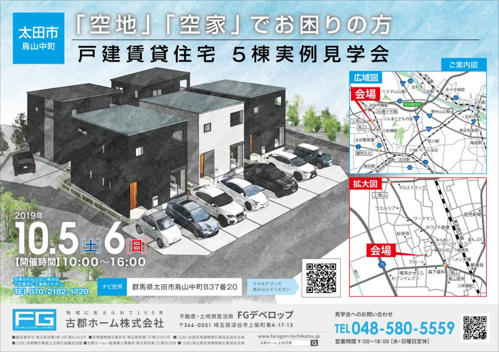 太田市鳥山中町見学会オモテ